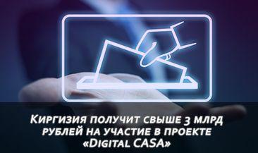 Киргизия получит свыше 3 млрд рублей на участие в проекте «Digital CASA»