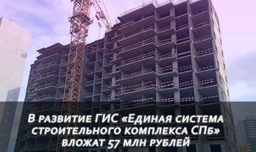 В развитие ГИС «Единая система строительного комплекса СПб» вложат 57 млн рублей