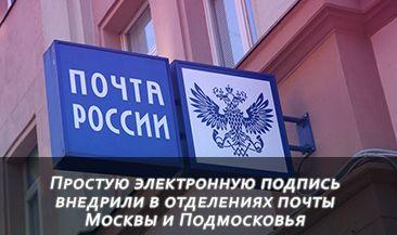 ПЭП внедрили в отделениях почты Москвы и Подмосковья