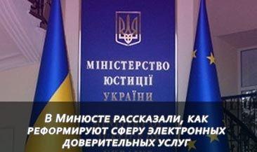 В Минюсте рассказали, как реформируют сферу электронных доверительных услуг