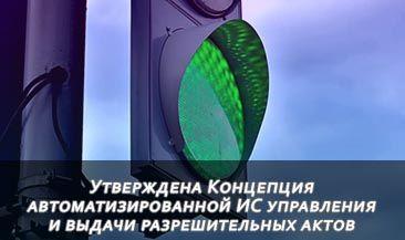 Утверждена Концепция автоматизированной информационной системы управления и выдачи разрешительных актов
