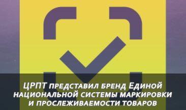 ЦРПТ представил бренд Единой национальной системы маркировки и прослеживаемости товаров -  «Честный ЗНАК»