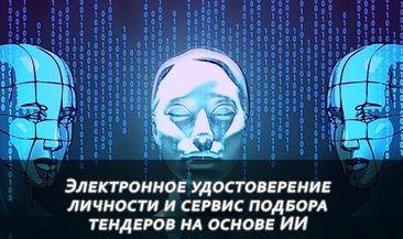 Электронное удостоверение личности и сервис подбора тендеров на основе ИИ