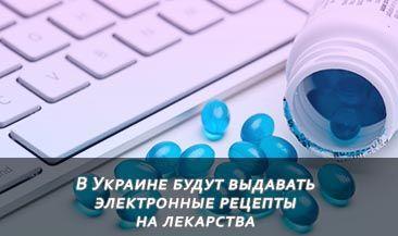 В Украине будут выдавать электронные рецепты на лекарства