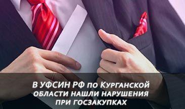 В УФСИН РФ по Курганской области нашли нарушения при госзакупках