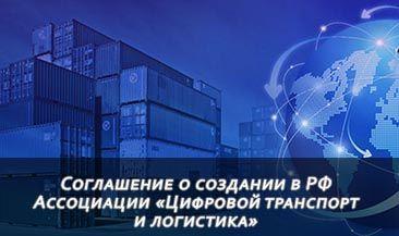 Соглашение о создании в РФ Ассоциации «Цифровой транспорт и логистика»