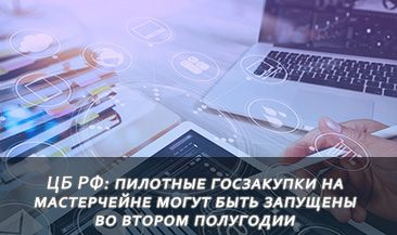 ЦБ РФ: пилотные госзакупки на мастерчейне могут быть запущены во втором полугодии