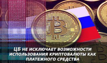 ЦБ не исключает возможности использования криптовалюты как платежного средства