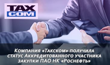 Компания «Такском» получила статус Аккредитованного участника закупки ПАО НК «Роснефть»