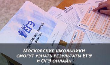 Московские школьники смогут узнать результаты ЕГЭ и ОГЭ онлайн