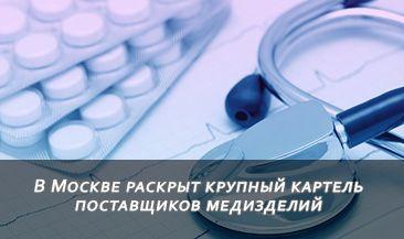 В Москве раскрыт крупный картель поставщиков медизделий