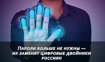 Пароли больше не нужны — их заменят цифровые двойники россиян