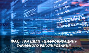 ФАС: Три цели «цифровизации» тарифного регулирования