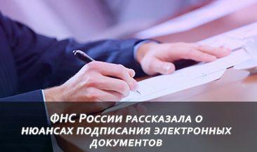 ФНС России рассказала о нюансах подписания электронных документов
