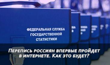 Перепись россиян впервые пройдет в интернете. Как это будет?