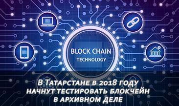 В Татарстане в 2018 году начнут тестировать блокчейн в архивном деле