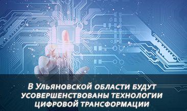 В Ульяновской области будут усовершенствованы технологии цифровой трансформации