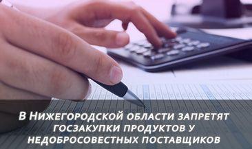 В Нижегородской области запретят госзакупки продуктов у недобросовестных поставщиков