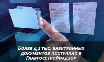Более 4,1 тыс. электронных документов поступило в Главгосстройнадзор с начала года