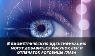 В биометрическую идентификацию могут добавиться рисунок вен и отпечаток роговицы глаза