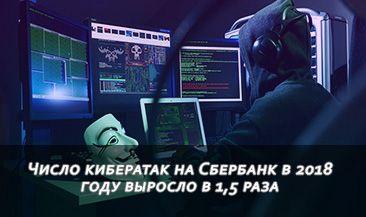 Число кибератак на Сбербанк в 2018 году выросло в 1,5 раза