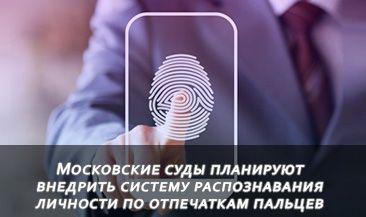 Московские суды планируют внедрить систему распознавания личности по отпечаткам пальцев