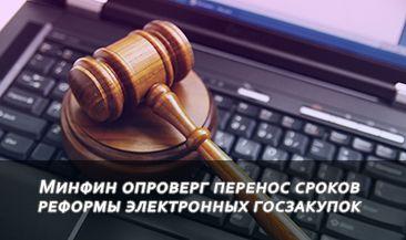 Минфин опроверг перенос сроков реформы электронных госзакупок