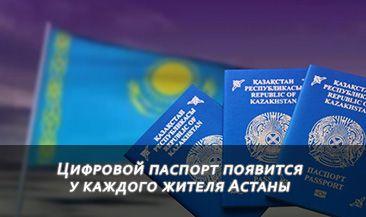Цифровой паспорт появится у каждого жителя Астаны