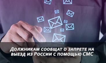 Должникам сообщат о запрете на выезд из России с помощью СМС