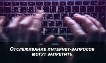 Отслеживание интернет-запросов могут запретить