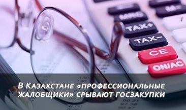 В Казахстане «профессиональные жалобщики» срывают госзакупки