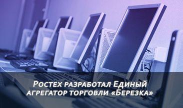 Ростех разработал Единый агрегатор торговли «Березка»