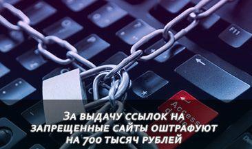 За выдачу ссылок на запрещенные сайты оштрафуют на 700 тысяч рублей