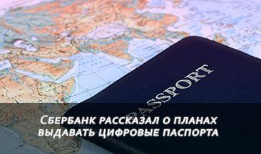 Сбербанк рассказал о планах выдавать цифровые паспорта
