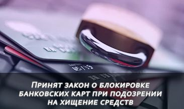 Принят закон о блокировке банковских карт при подозрении на хищение средств