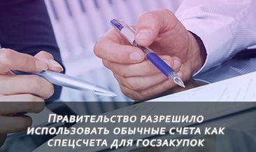 Правительство разрешило использовать обычные счета как спецсчета для госзакупок