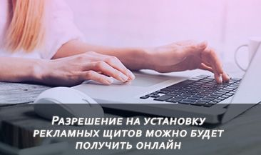 Разрешение на установку рекламных щитов можно будет получить онлайн