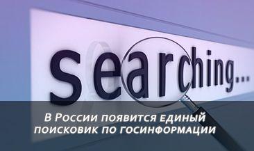 В России появится единый поисковик по госинформации
