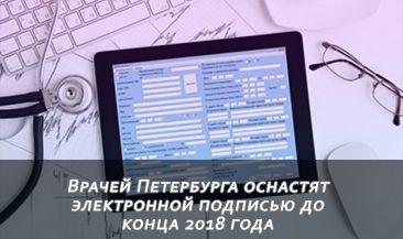 Врачей Петербурга оснастят электронной подписью до конца 2018 года