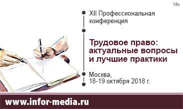 XII профессиональная конференция «Трудовое право: актуальные вопросы и лучшие практики»