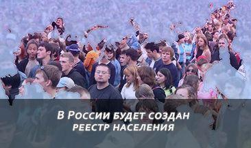В России будет создан реестр населения