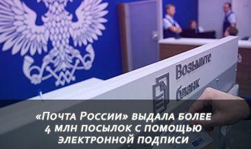 «Почта России» выдала более 4 млн посылок с помощью электронной подписи