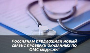 Россиянам предложили новый сервис проверки оказанных по ОМС медуслуг