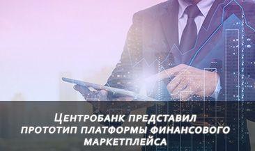 Центробанк представил прототип платформы финансового маркетплейса
