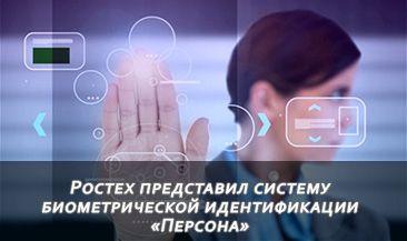 Ростех представил систему биометрической идентификации «Персона»
