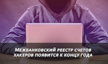 Межбанковский реестр счетов хакеров появится к концу года