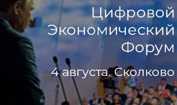 Цифровой Экономический Форум 2018