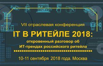 VII Отраслевая конференции «IT в ритейле: откровенный разговор об ИТ-трендах российского ритейла»
