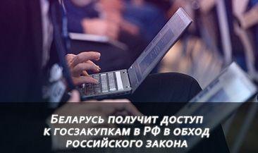 Беларусь получит доступ к госзакупкам в РФ в обход российского закона