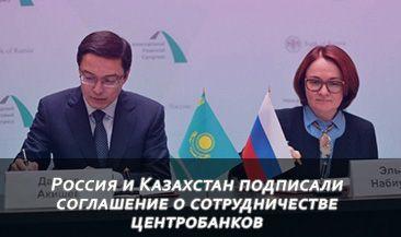 Россия и Казахстан подписали соглашение о сотрудничестве центробанков